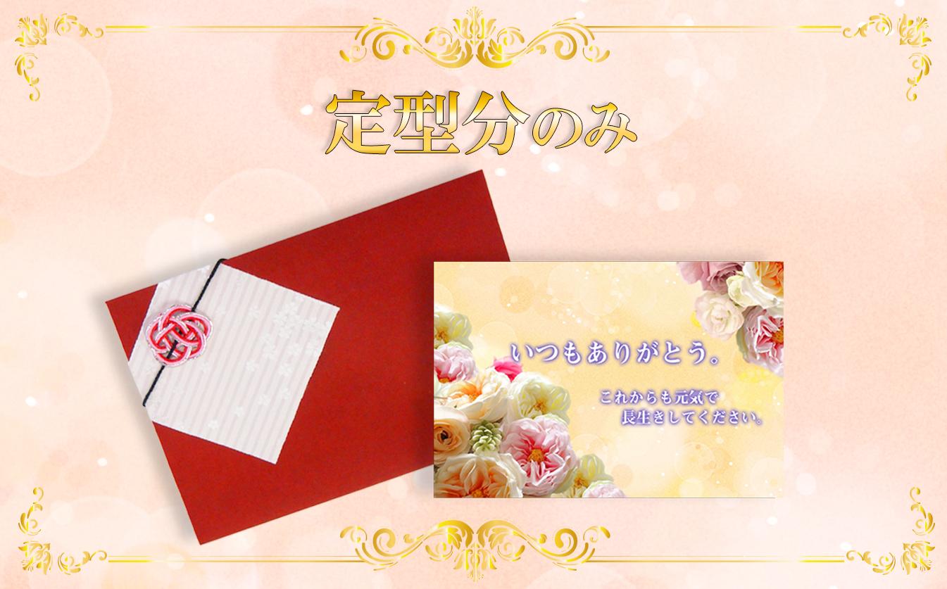 card-teikei (1)敬老の日