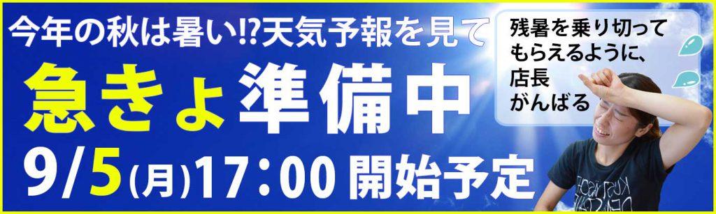 大人気夏物商品 麻シーツ・麻ケットがお得に!9月5日よりセール開始予定!!