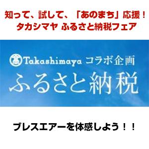 ブレスエアーを体感しよう!! ふるさと納税フェアin日本橋タカシマヤ