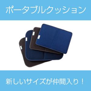 ポータブルブログ用バナー300x300