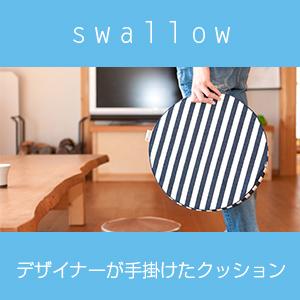 お部屋をおしゃれに演出。デザイナーが手掛けたクッション【swallow】新登場!!