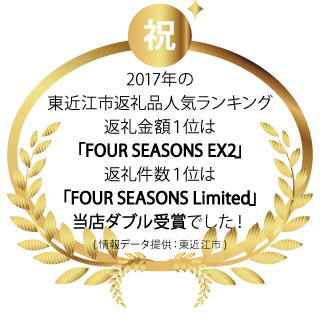 2017年東近江市返礼品 人気ランキングでダブル受賞!!