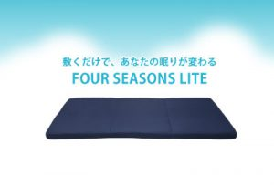Four Seasons シリーズ ラインナップ~前編