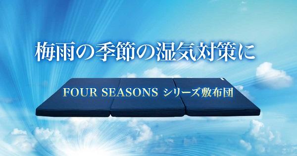 梅雨の季節を寝具で快適に!!