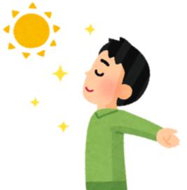 (2)太陽光は「幸せホルモン」の呼び覚ますスイッチ